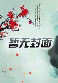 楚梦瑶是哪部小说的人物